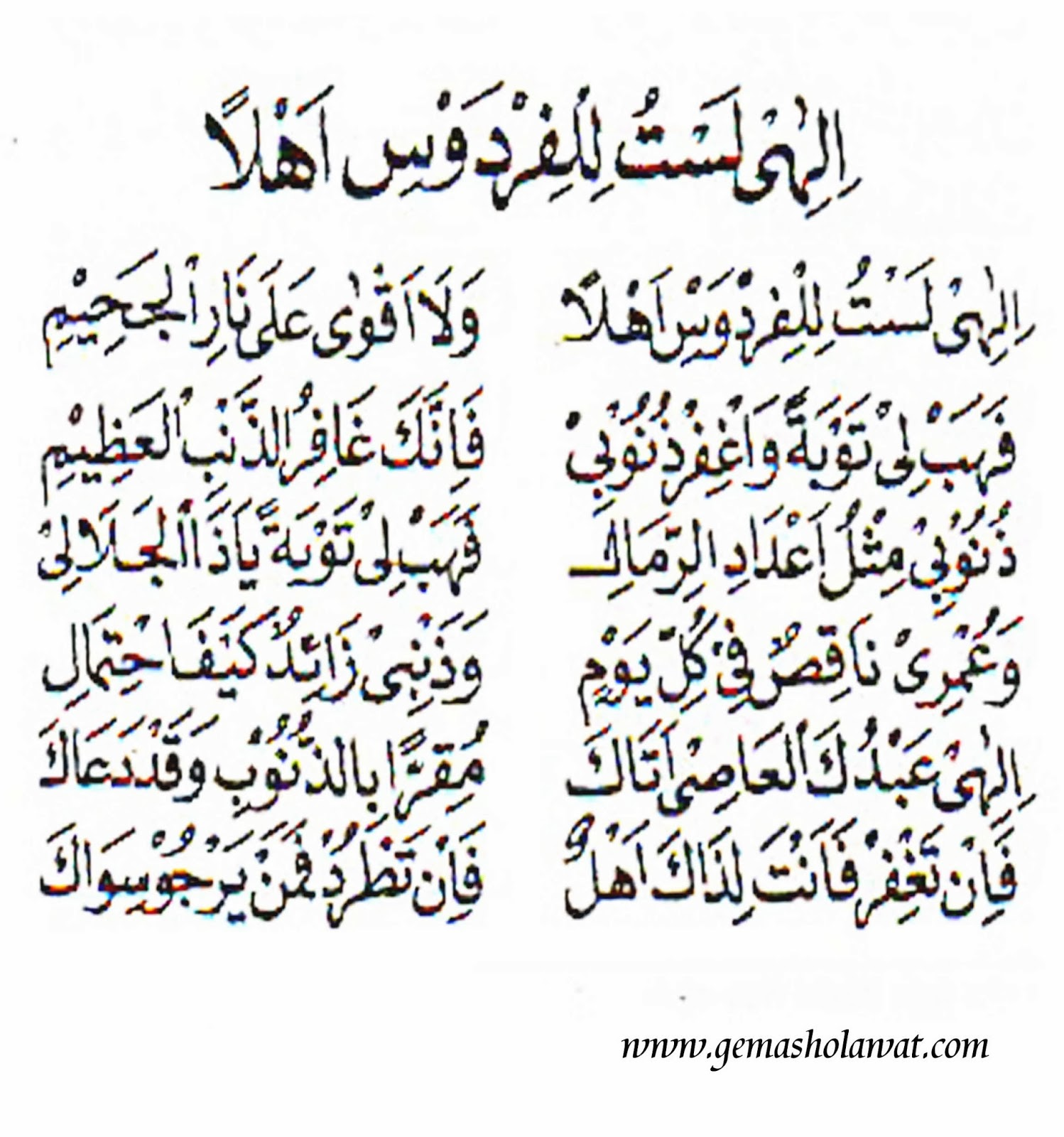 Lirik Al I Tirof إ ل ه ي ل س ت ل ل ف ر د و س