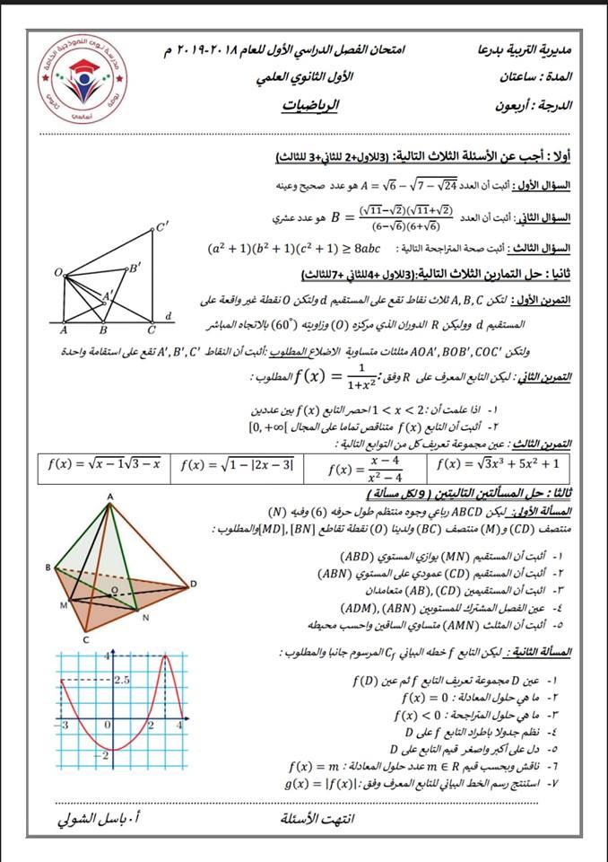 اختبار الثلاثي الأول الرياضيات للأولى %D8%A7%D8%AE%D8%AA%D