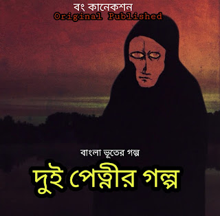 Bhuter Golpo - দুই পেত্নীর গল্প - Horror Story Bengali