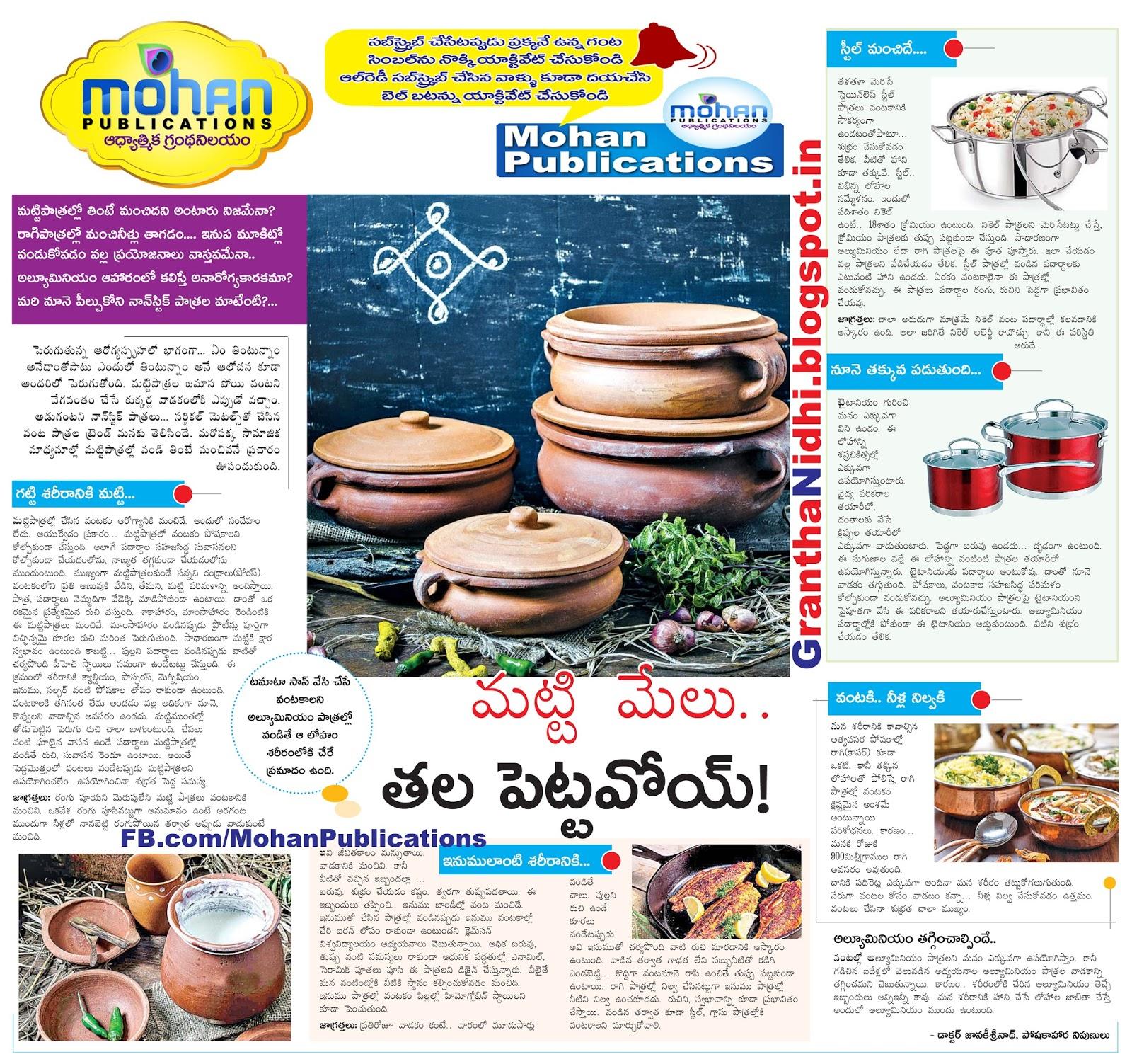 మట్టి మేలు..తల పెట్టవోయ్ClayKitchenwere Claypots Clayhomeware Clayclay kitchen set clay utensils clay pots for cooking BhakthiPustakalu Bhakthi Pustakalu BhaktiPustakalu Bhakti Pustakalu