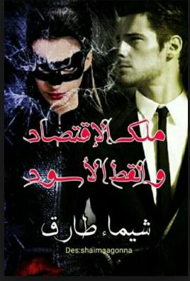 رواية ملك الإقتصاد والقط الأسود - شيماء طارق