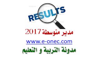 نتائج مدير متوسطة 2017 يوم 3 جويلية