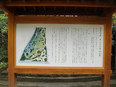 Tonogayato Gardens Jepang