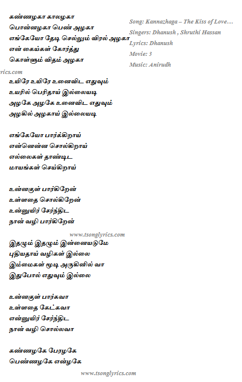 Vinayagar agaval lyrics in english