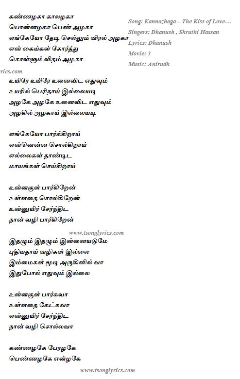 Lyrics Center Tamil Love Songs Lyrics Images Download