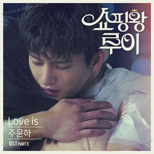 [Single] Ju Yoon Ha – Shopaholic Louis OST Part.5