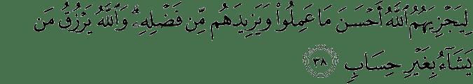 Surat An Nur ayat 38