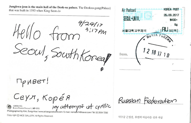 stamps from South Korea