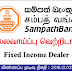 Fixed Income Dealer - Sampath Bank Vacancy