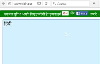 English Characters to Hindi Characters conversion
