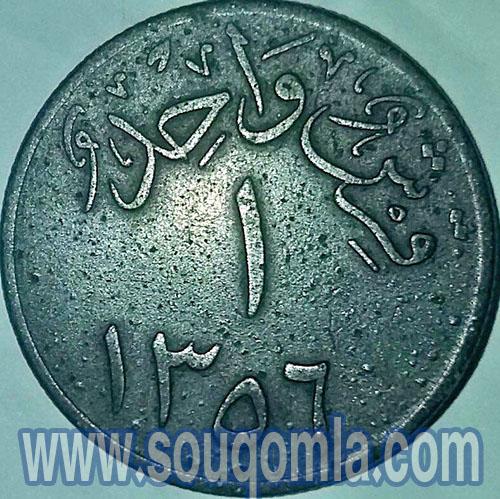 واحد قرش سعودي نادر فى عهد الملك عبدالعزيز 1356