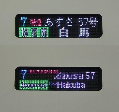 【ダイヤ改正で登場!】E353系の白馬行き