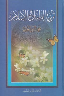 تحميل كتاب تربية الطفل في الإسلام pdf محمد الريشهري