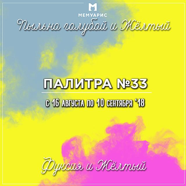 Задание-Палитра№33 до 10  августа