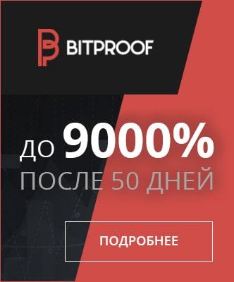 Баннер-виджет bitproof