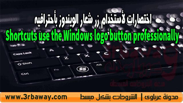 اختصارات لأستخدام زر شعار الويندوز بأحترافيه Shortcuts use the Windows logo button professionally