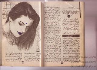 Kuch phool khilnay hain Ghazal Yasir Malik
