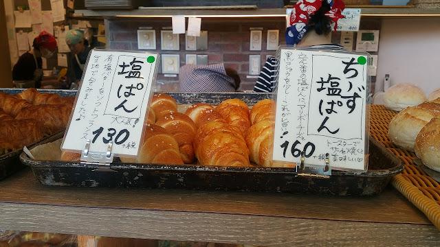 ベッカライ徳多朗の塩ぱん・チーズ塩ぱん