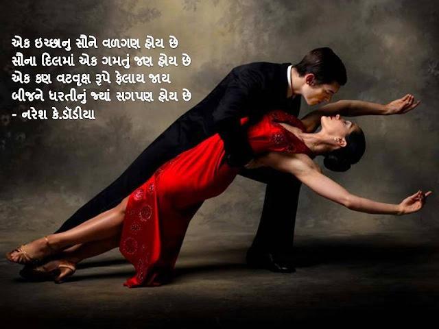 एक इच्छानु सौने वळगण होय छे Gujarati Muktak By Naresh K. Dodia