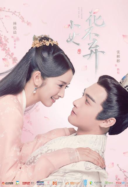 Legend of Hua Buqi cdrama Poster Ariel Lin Vin Zhang