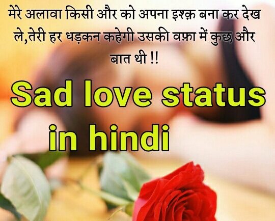 Sad love lines in hindi for whatsapp status