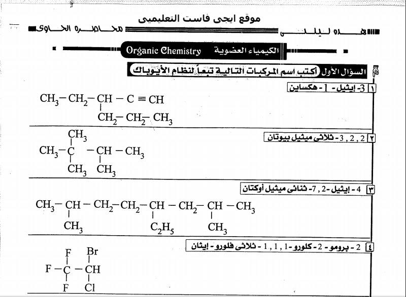 المراجعة النهائية فى الكيمياء العضوية للثانوية العامة 2016 للاستاذ / جمال السنتريسى