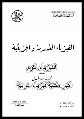 كتاب الفيزياء الذرية والجزيئية pdf كامل400 صفحة مجانا