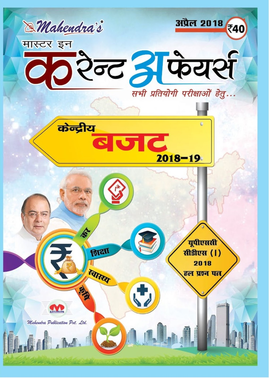 Current Affairs April 2018 Magazines (Hindi & English) Download in