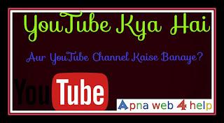 Youtube Kya Hai? Aur YouTube channel Kaise Banaye?