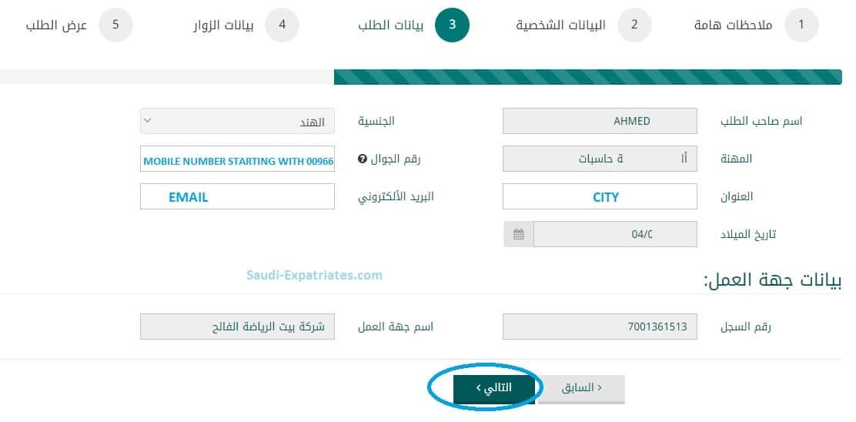 Procedure%2Bfor%2BOnline%2BFamily%2BVisit%2BVisa%2B3-min Online Tourist Visa Application For Zil on