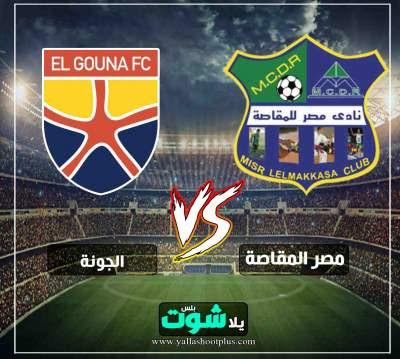 مشاهدة مباراة الجونة ومصر المقاصة بث مباشر اليوم 31-3-2019 في الدوري المصري