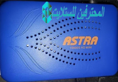 احدث ملف قنوات استر ASTRA 10000S HD MINI  محدث دائما بكل جديد