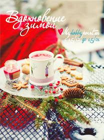 http://myhobbypoint.blogspot.ru/2016/12/3.html