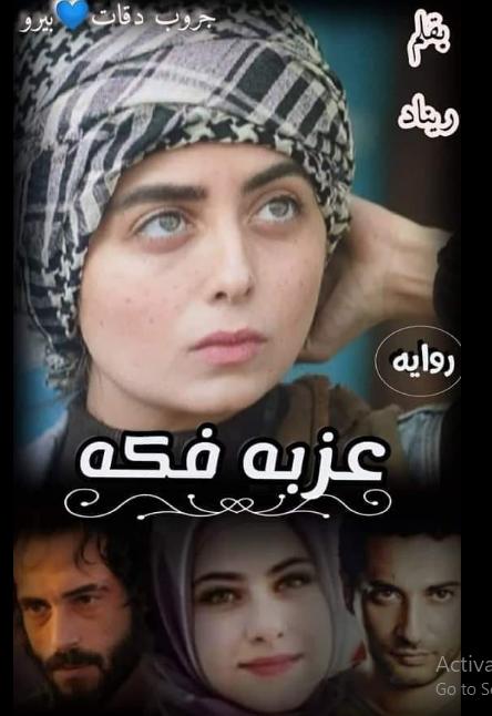 رواية عزبة فكة - ريناد