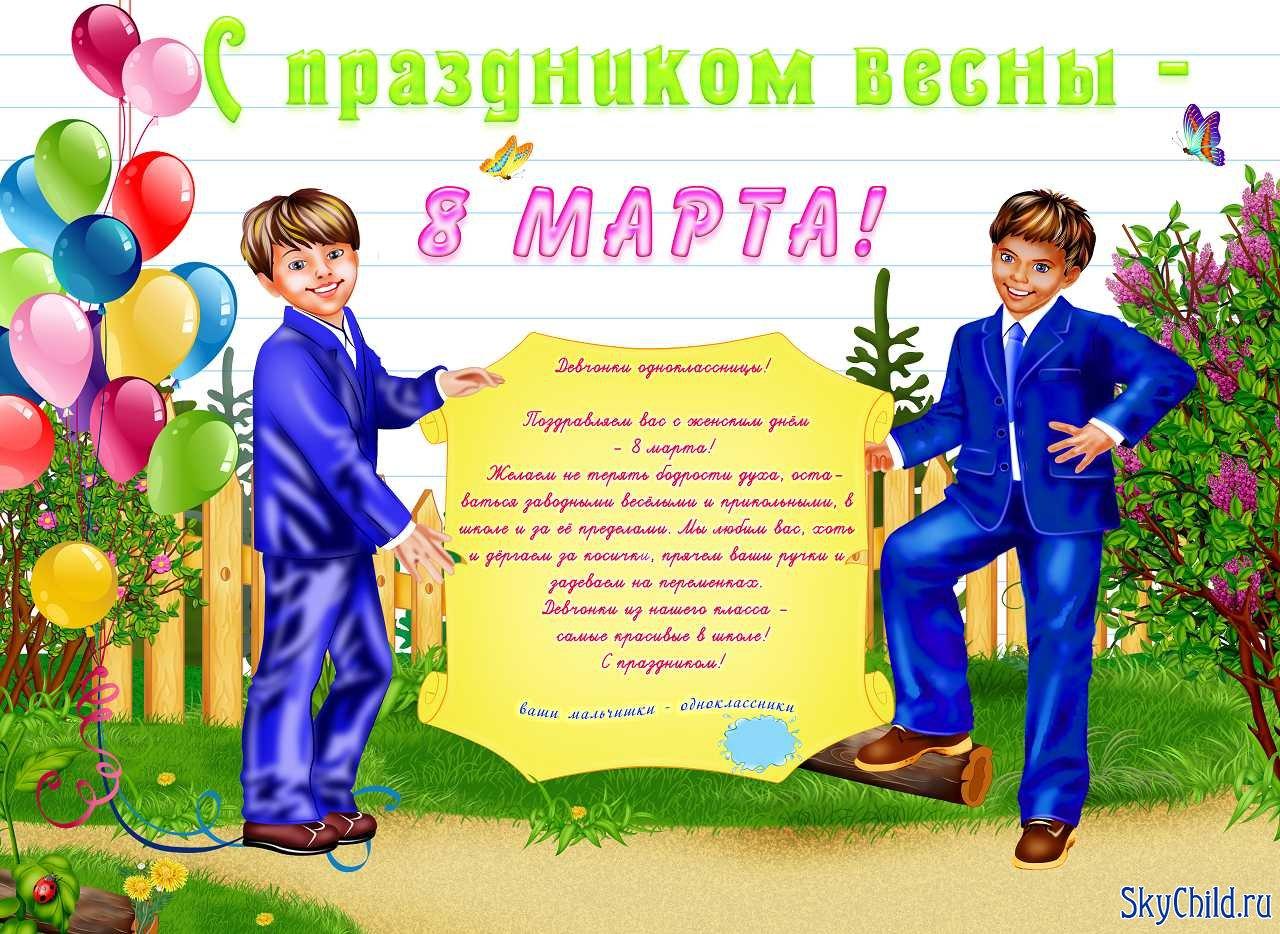 Картинки, открытка одноклассницам на 8 марта
