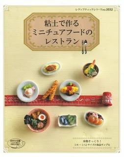 粘土で作るミニチュアフードのレストラン 本物そっくり!1/6~1/12サイズの食品サンプル