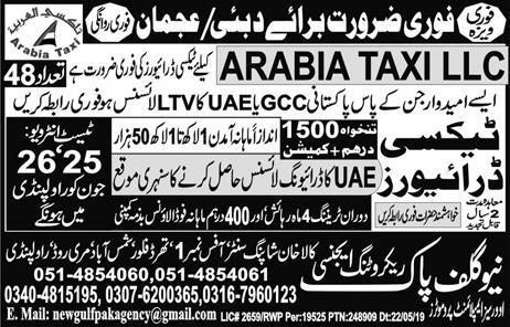 New Jobs In New Gulf Pak Recruiting Agency in Dubai 24 Jun 2019