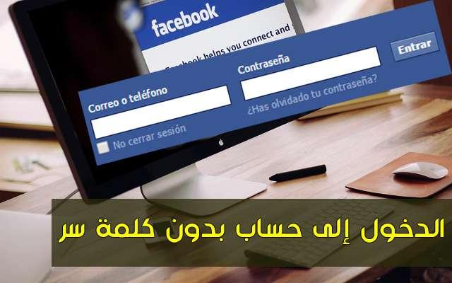 طريقة جديدة للدخول إلى حساب فايسبوك أو موقع آخر لأي صديق لك بدون كلمة سر وفي ثواني فقط