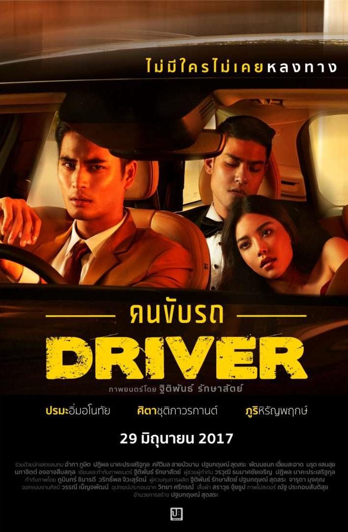 Driver – คนขับรถ (2017)
