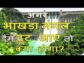 भाखड़ा नंगल बांध से जुड़े कुछ तथ्य, (Facts about bhakhra nangal dam)