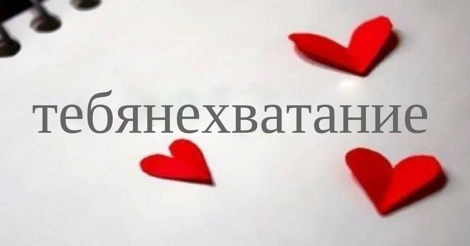 orosz szerelmes idézetek Mindennapi orosz. День за днём