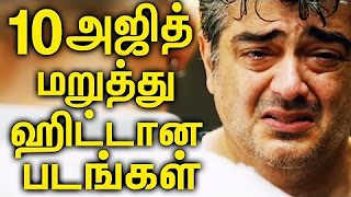 10 Superhit Movies That Thala Ajith Missed