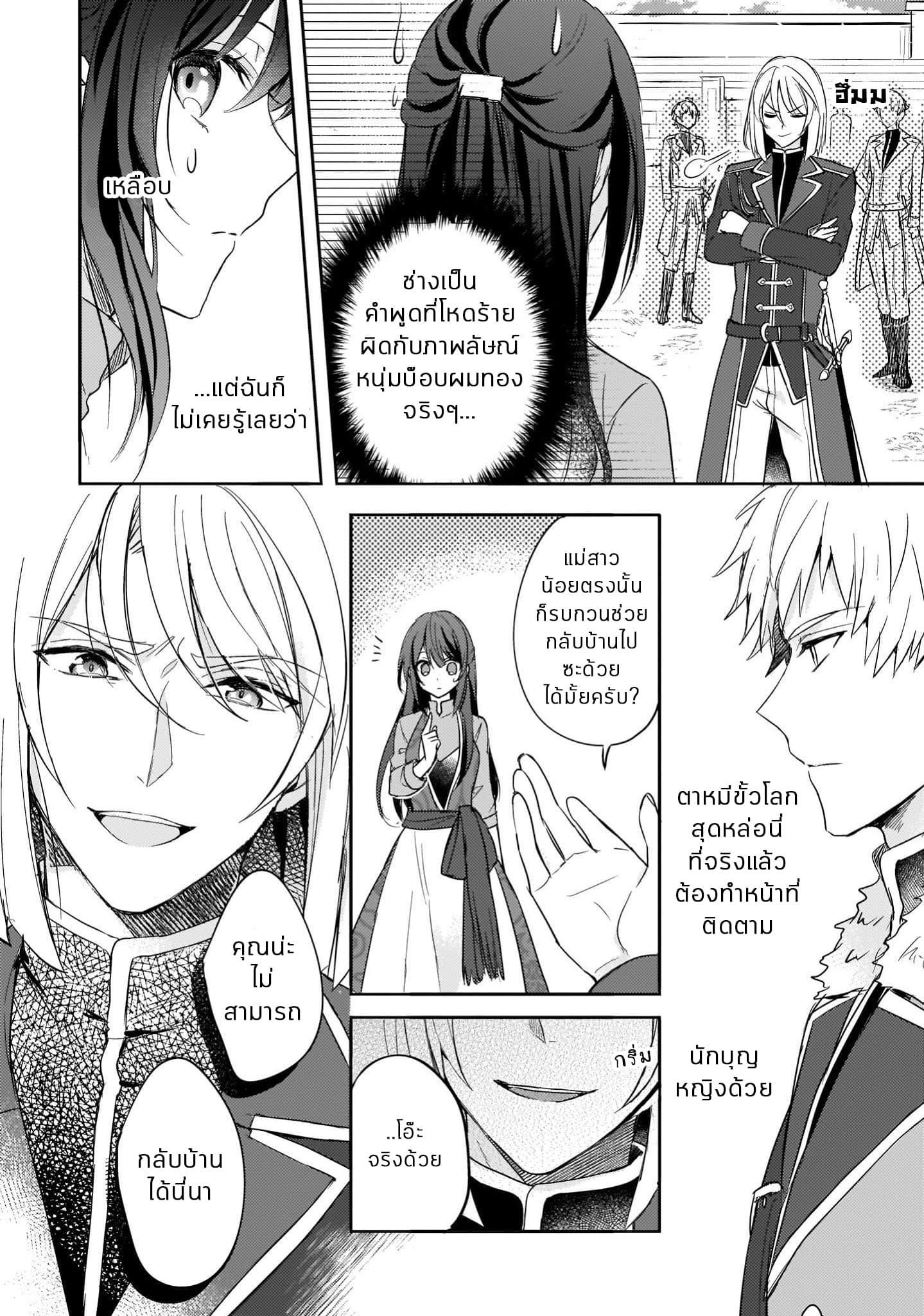 อ่านการ์ตูน Skill Daidokoro Shoukan wa Sugoi! Isekai de Gohan Tsukutte Point Tamemasu ตอนที่ 3 หน้าที่ 16