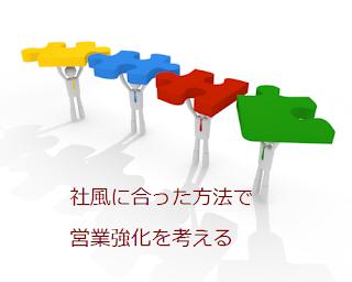 社風に合った方法で営業強化を考える