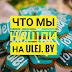 От журнала беларусской прозы до #дамаудобнаявбыту и нового альбом РСП. Что мы нашли на ulej.by