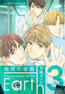 [芳崎せいむ] 地球の楽園 第01-03巻