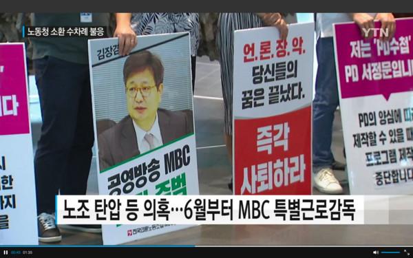 《無限挑戰》製作人罷工控壓榨 MBC社長金長謙遭拘捕!