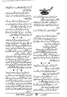 Mohabbat novel pdf by Asia Mazhar Chaudhary