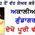 Latest News Attack On Bhagwant Mann - AAP Leader