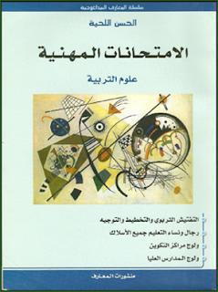 كتاب اللحية الجديع pdf